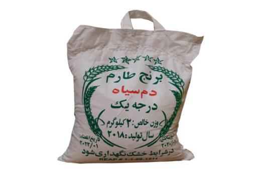 tarom-domsiah-2kg